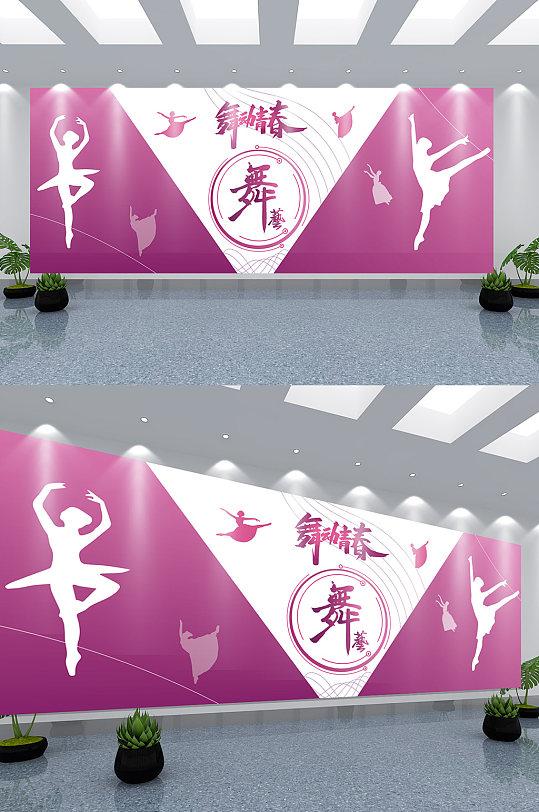 舞蹈室文化墙平面广告展板文化墙-众图网