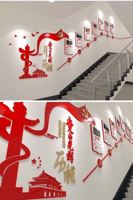 党的光辉历程楼梯文化墙-众图网