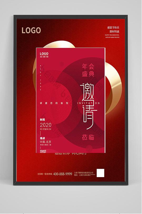 红色邀请函海报设计-众图网