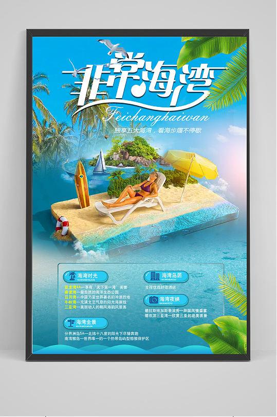 海湾旅游海报设计-众图网