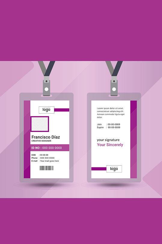 会议参会证模板设计-众图网