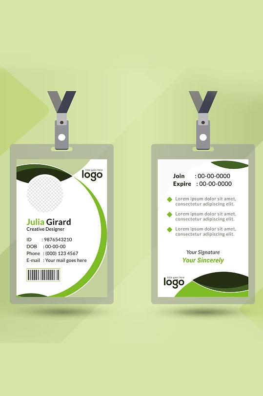 绿色矢量嘉宾证模板设计-众图网