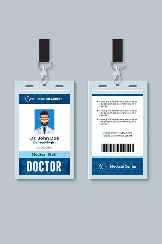 医生工作证模板设计-众图网