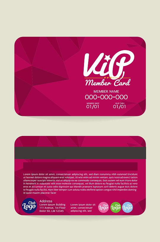 粉红色VIP会员卡-众图网