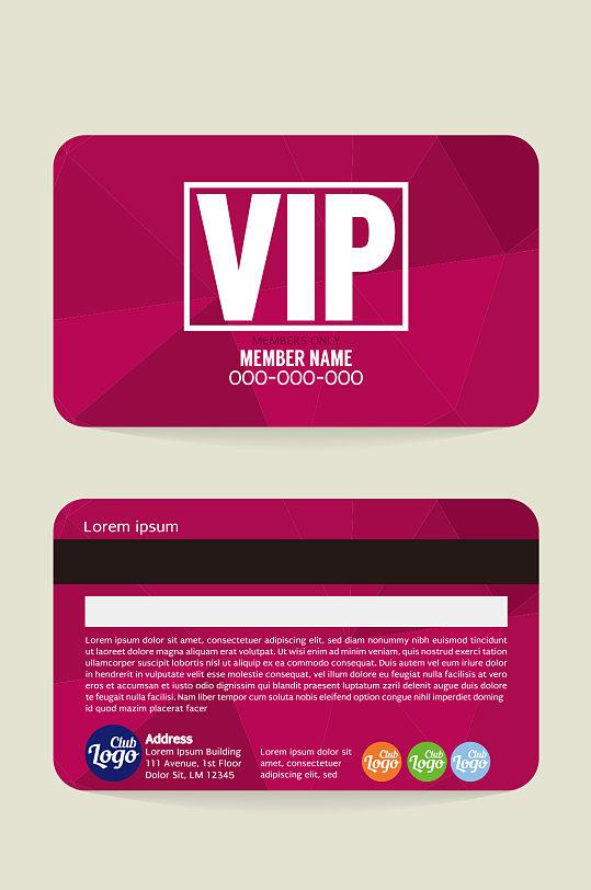 粉红色VIP会员贵宾卡模板设计-众图网