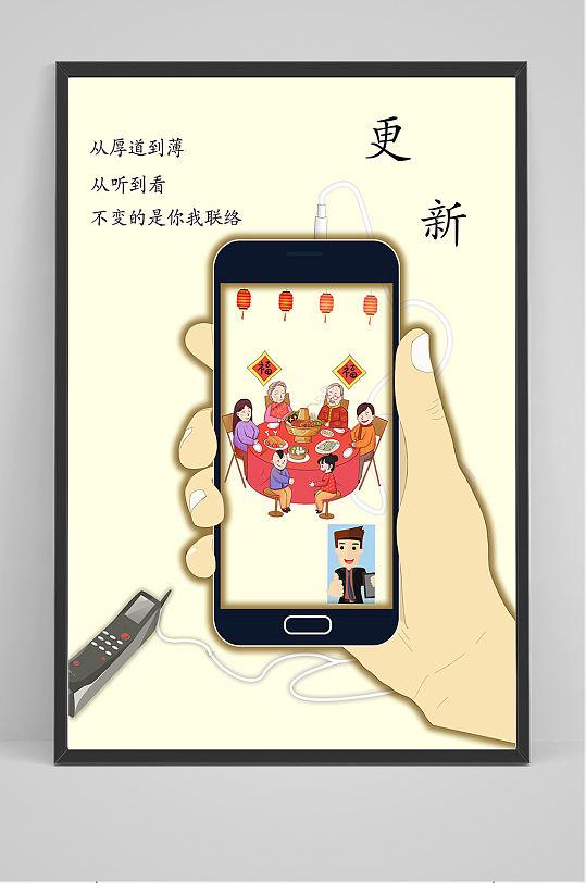 精品简洁手机更新海报设计-众图网