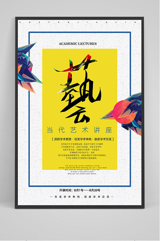 简洁艺术展海报设计-众图网