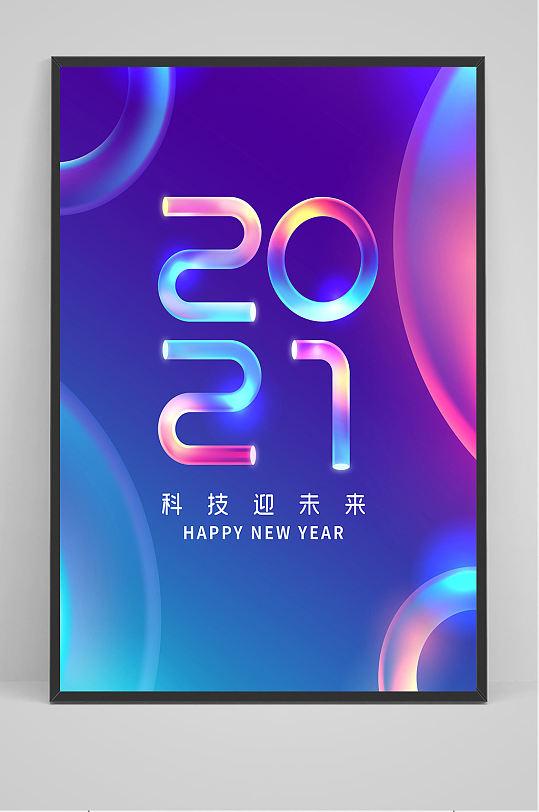 炫彩2021年海报设计-众图网
