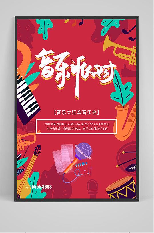 音乐派对海报设计-众图网