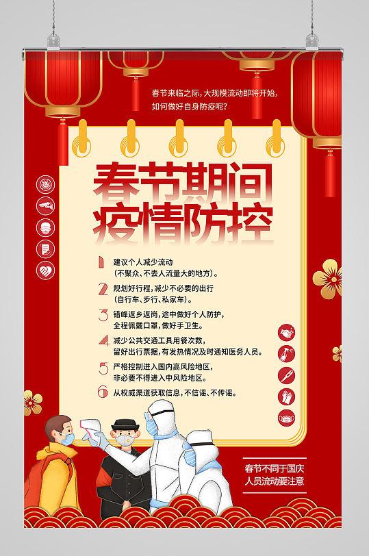 春节抗疫海报设计-众图网