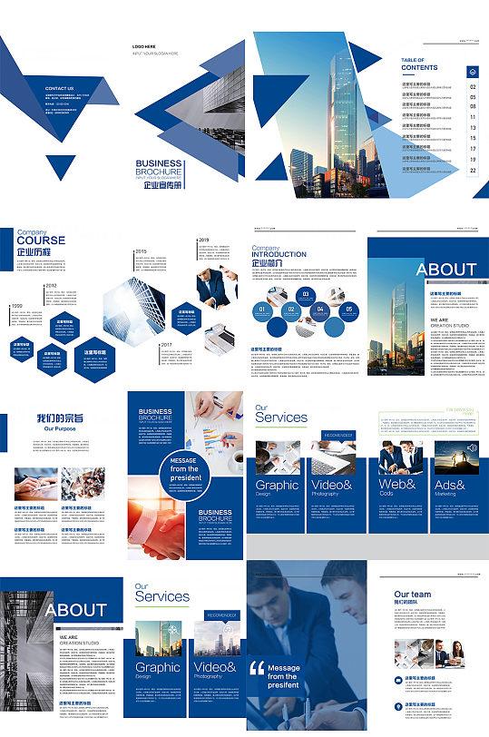 企业介绍蓝色企业宣传画册-众图网