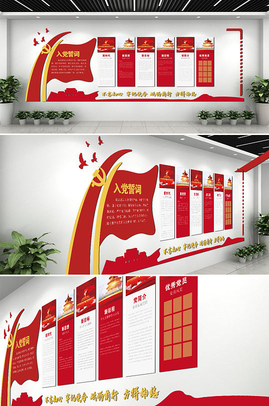 红色大气党建文化墙展示-众图网