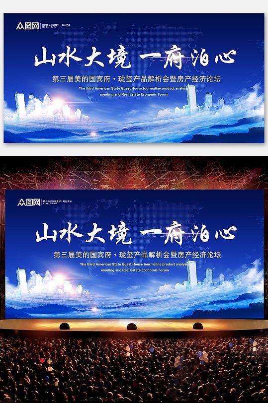 通用蓝色大气房地产宣传展板-众图网