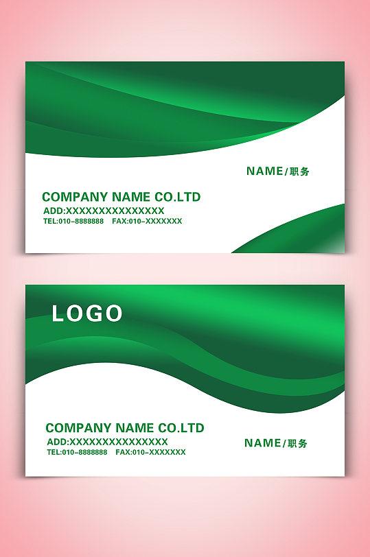 绿色商务大气名片-众图网