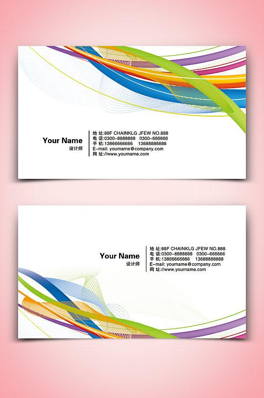 彩色线条简约大气名片-众图网
