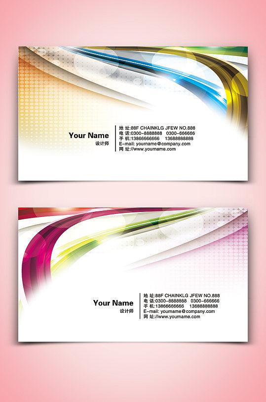 彩色商务时尚名片-众图网