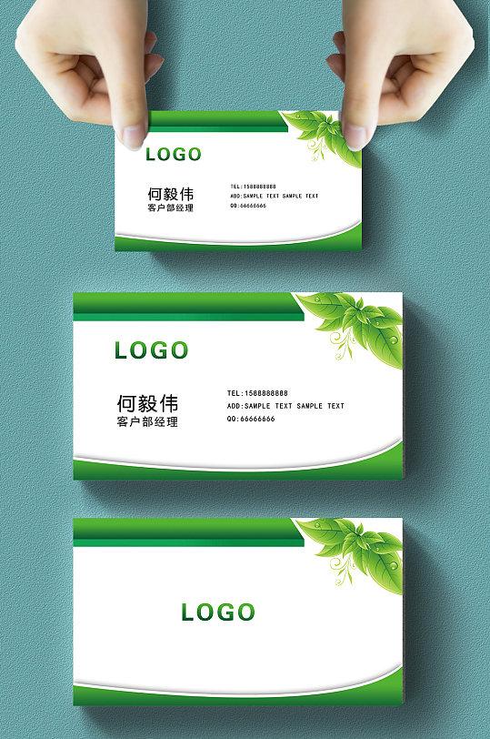 绿色大气商务名片-众图网