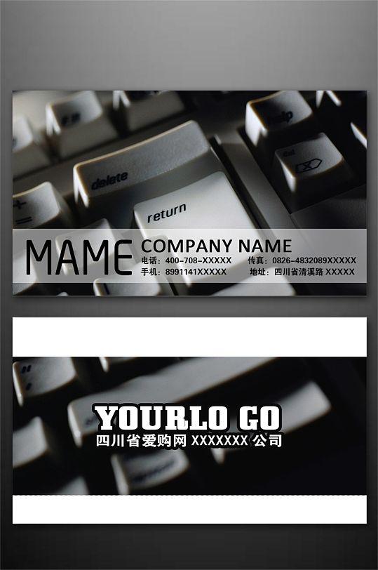 计算机销售培训名片-众图网