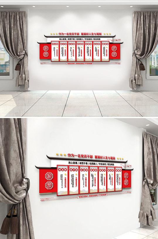 中国风廉政文化墙-众图网