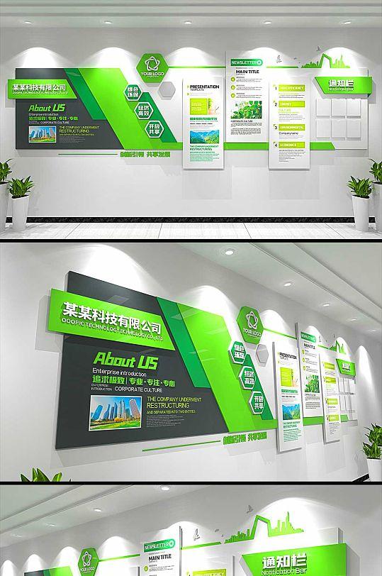清新绿色企业文化墙展板模板-众图网