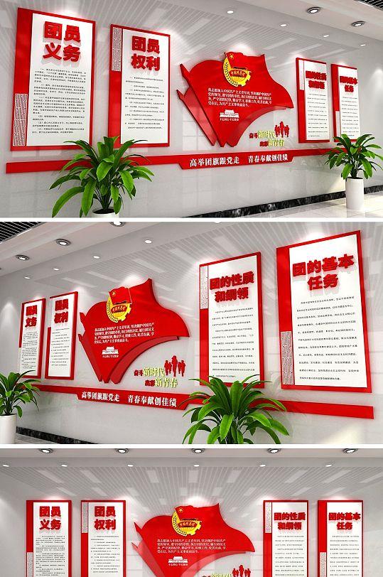 共青团文化墙团员形象制度墙-众图网