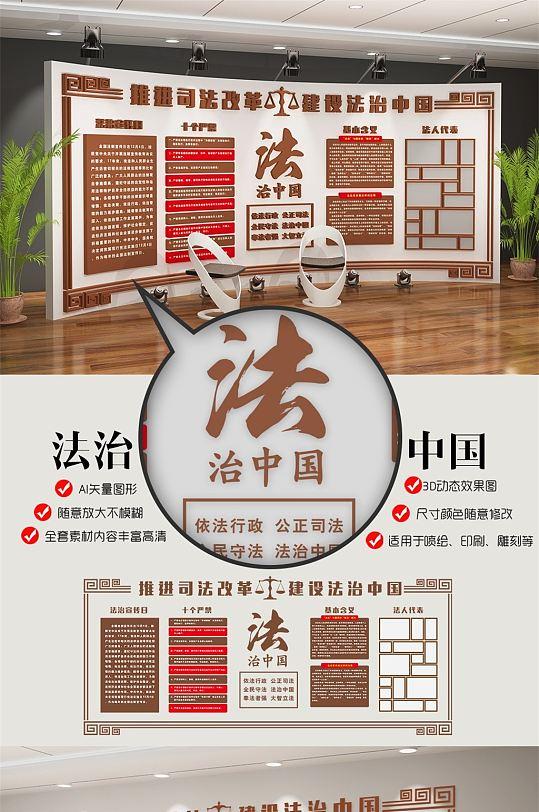 大型立体中国风法治文化墙-众图网