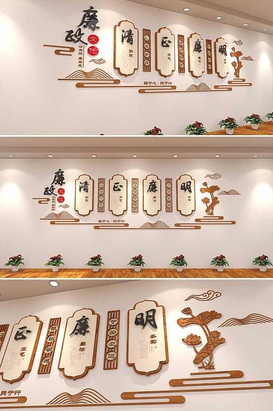 新中式创意廉政廉洁文化墙-众图网