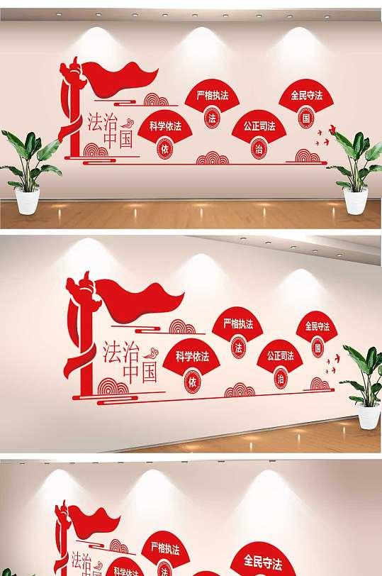 红色法治中国司法局党建文化墙-众图网