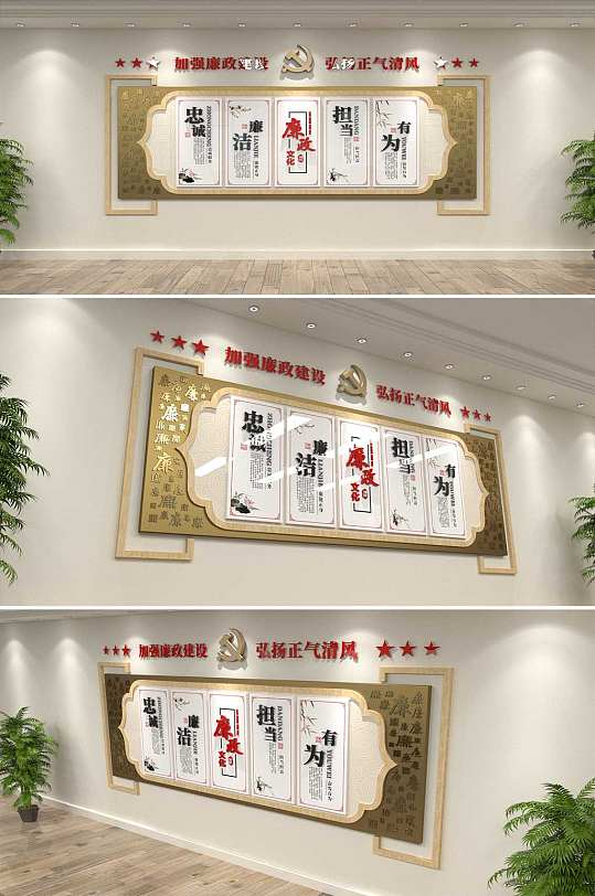中式古典廉政廉洁文化墙-众图网