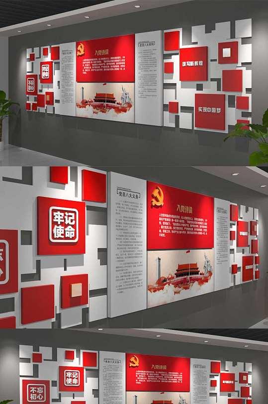 入党誓词党建文化墙展板模板设计图片-众图网