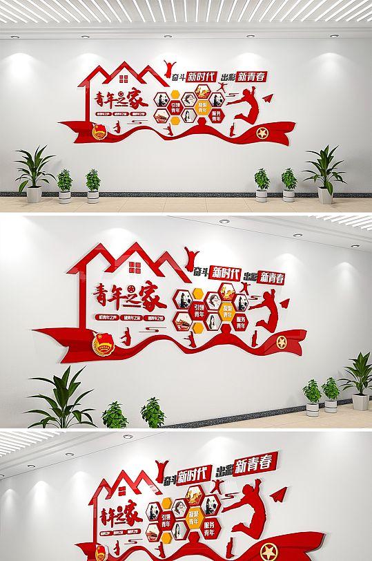 青年之家团委文化墙设计-众图网