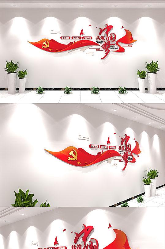 3D立体中国梦党建文化墙-众图网