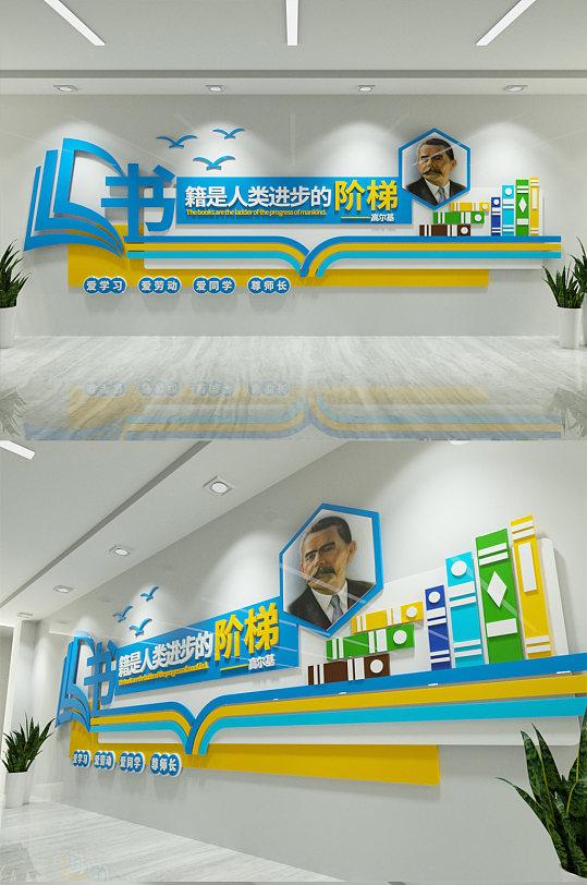 清爽校园图书馆文化墙-众图网