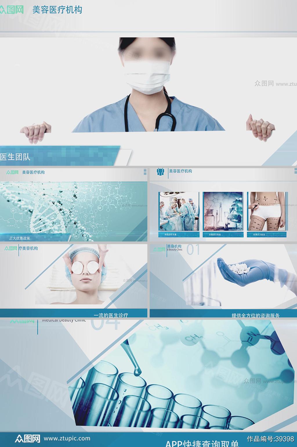 蓝色简约风医疗美容宣传视频模板素材