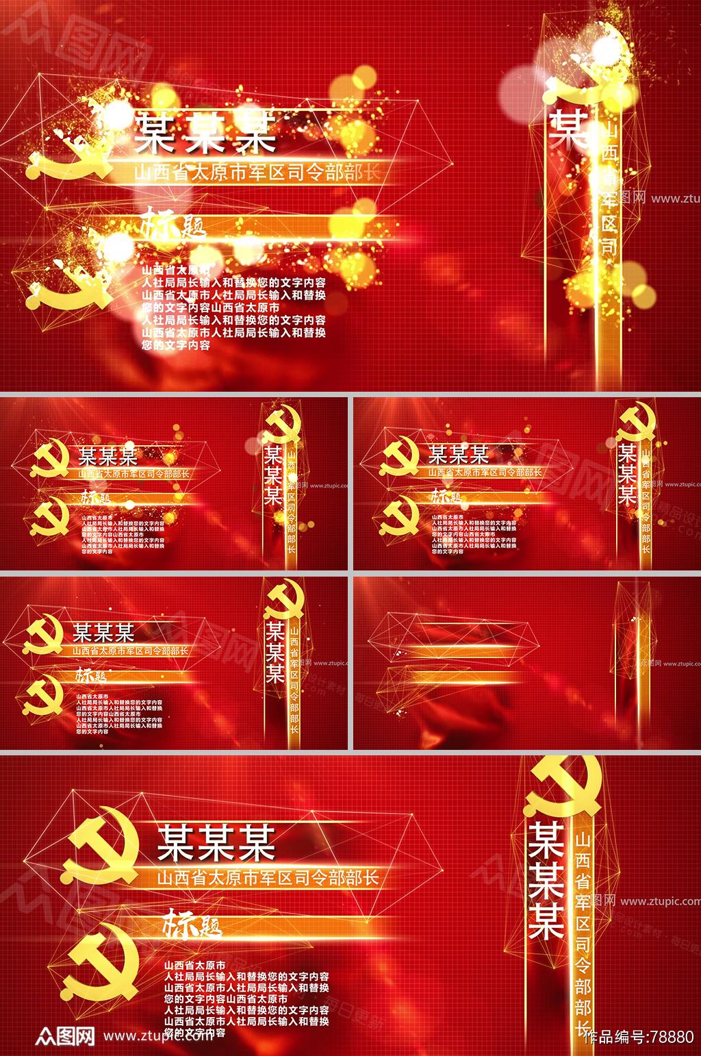 科技党建点线面字幕条视频素材