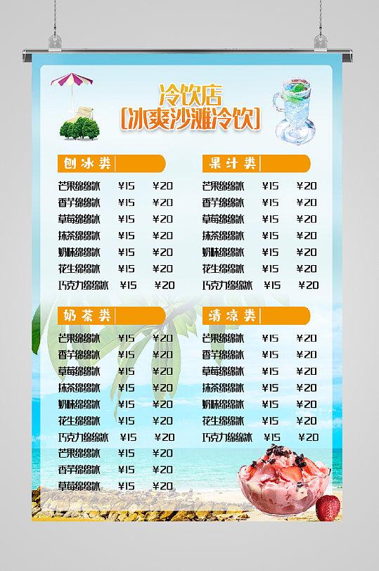 清爽冷饮菜单宣传折页-众图网