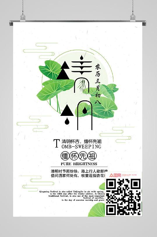 清明简约绿植海报-众图网