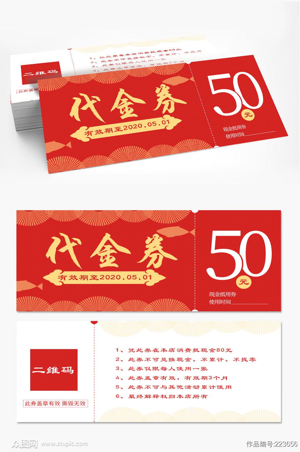 红色代金券设计素材