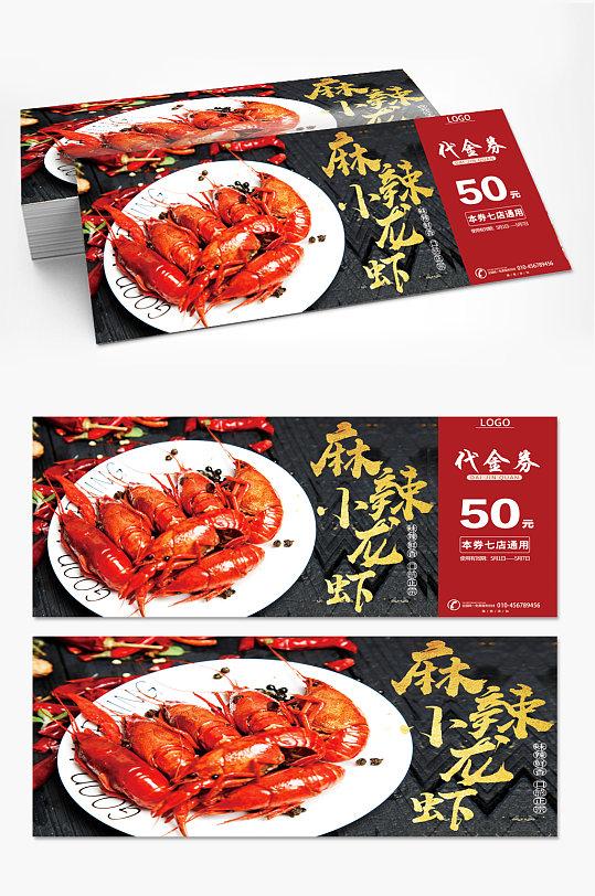 麻辣小龙虾优惠券-众图网