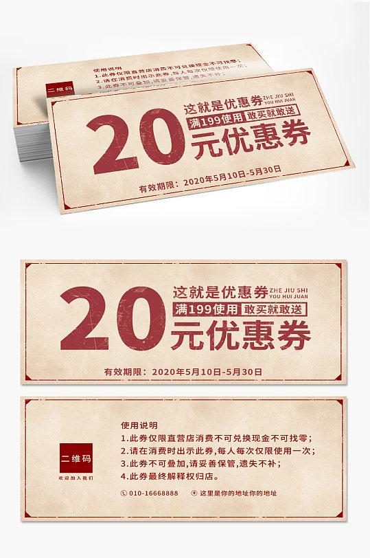 红色优惠券设计-众图网