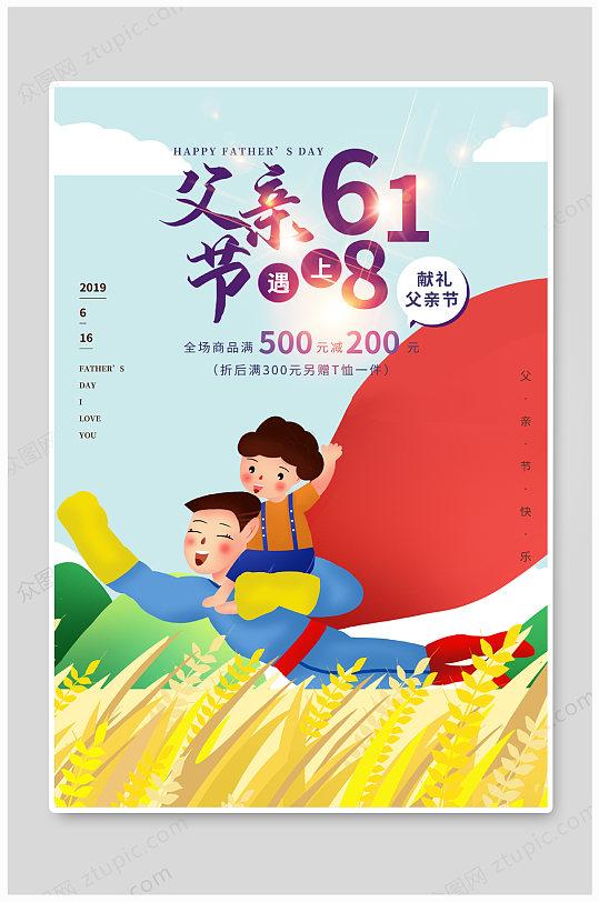 京东618天猫淘宝海报-众图网