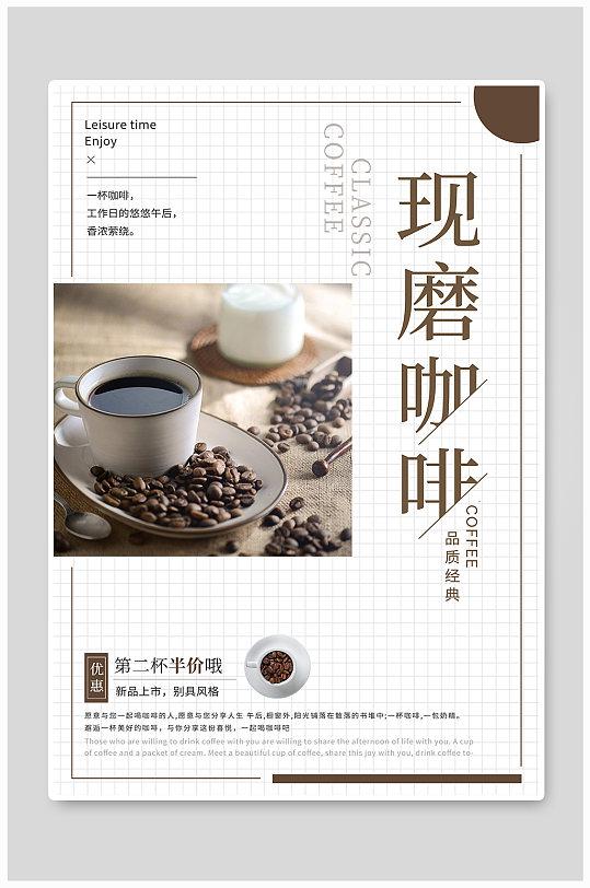 现磨咖啡海报设计-众图网