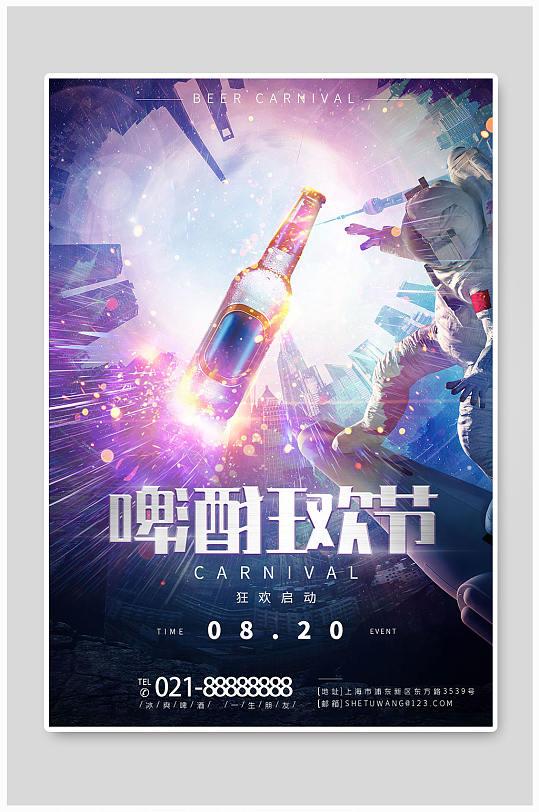 啤酒狂欢节促销海报-众图网