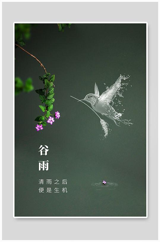 二十四节气谷雨海报-众图网