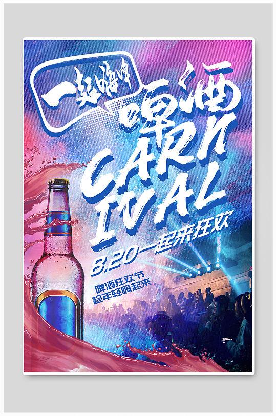 啤酒狂欢节宣传海报-众图网