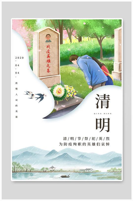中国传统节日清明海报-众图网