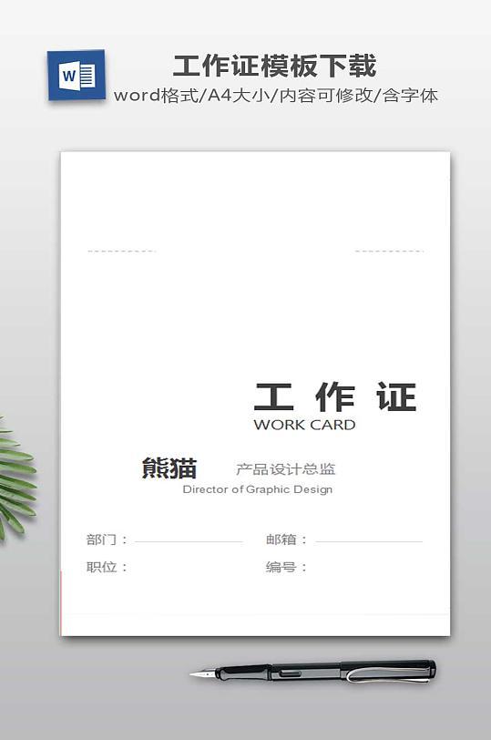 工牌WORD模板-众图网