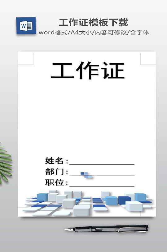 工作证WORD模板-众图网
