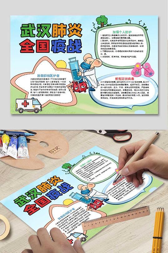 卡通武汉肺炎全国疫战小报-众图网