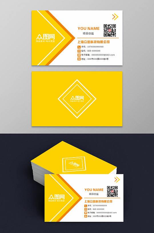 黄色简约大气创意名片-众图网
